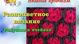 Разноцветное вязание крючком «Ракушки в ячейках» . Урок 25.