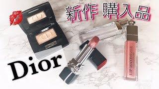 【Dior 新作】春の限定色、購入品 レビュー 【ディオール コスメ】
