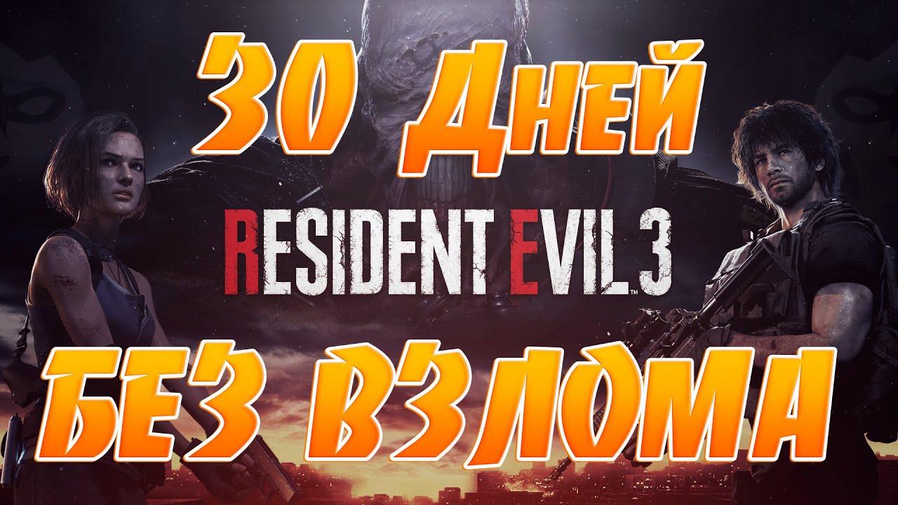 Взлом Resident Evil 3 не скоро!ASSASSIN'S CREED: VALHALLA под Защитой Denuvo!Обход GEARS TACTICS!