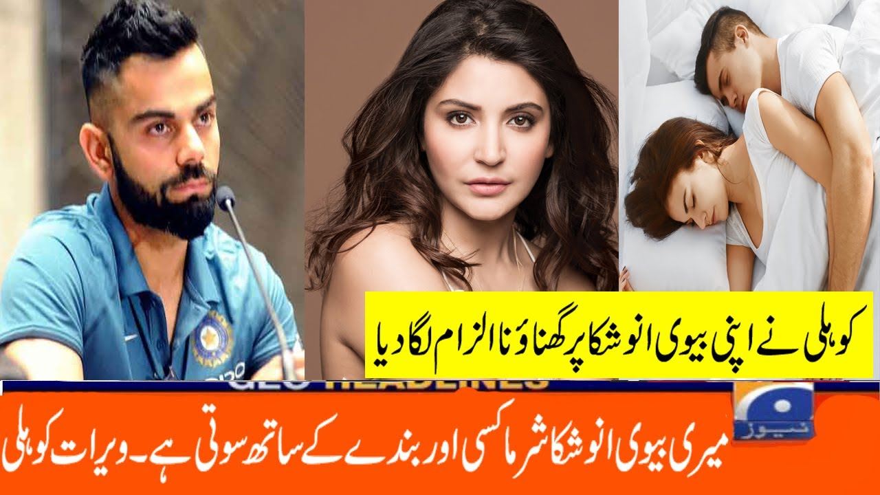 Virat Kohli Reveal Shocking Fact About His Wife Anushka Sharma