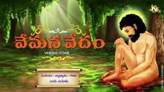 Vemana Padyalu  || Yogi Vemana Poems In Telugu || jayasindoor entertainments || Yogi Vemana ||