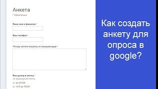 Как создать анкету в google? Google docs опрос.
