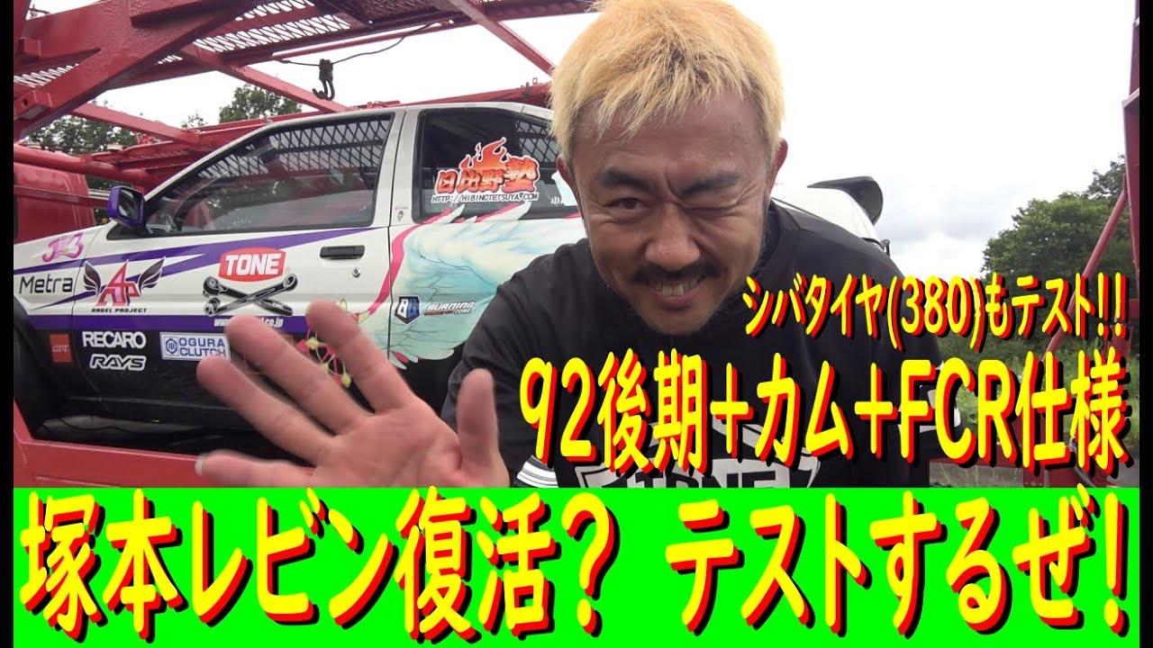 【塚本レビンが復活!?】 塚本レビンをYZサーキットでテストしてきたよ! シバタイヤ(380)も一緒にテスト!!