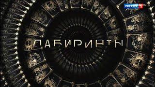 Лабиринты (2018). Премьера 12 февраля