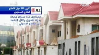 توقعات مستقبلية إيجابية للقطاع العقاري بالسعودية