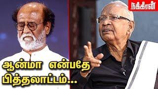 ரஜினி கண்களுக்கு மட்டும் பாபா தெரிவது எப்படி ? K.Veeramani about RSS | Rajini & Kamal Politics| NT34