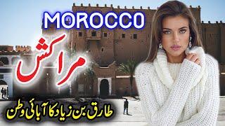 Travel To Morocco in Urdu/Hindi | History Of Morocco | Flying News Urdu Documentary