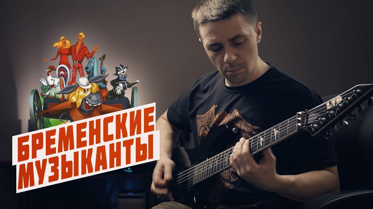 Бременские Музыканты «Песня Друзей» — Минусовка