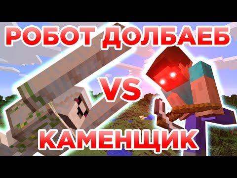 Робот Долбаеб против Каменщика - Прикол Майнкрафт машинима
