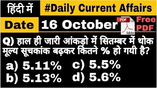 16  October    Current Affairs     Daily Current Affairs    Top-10 MCQs & IMP NEWS   