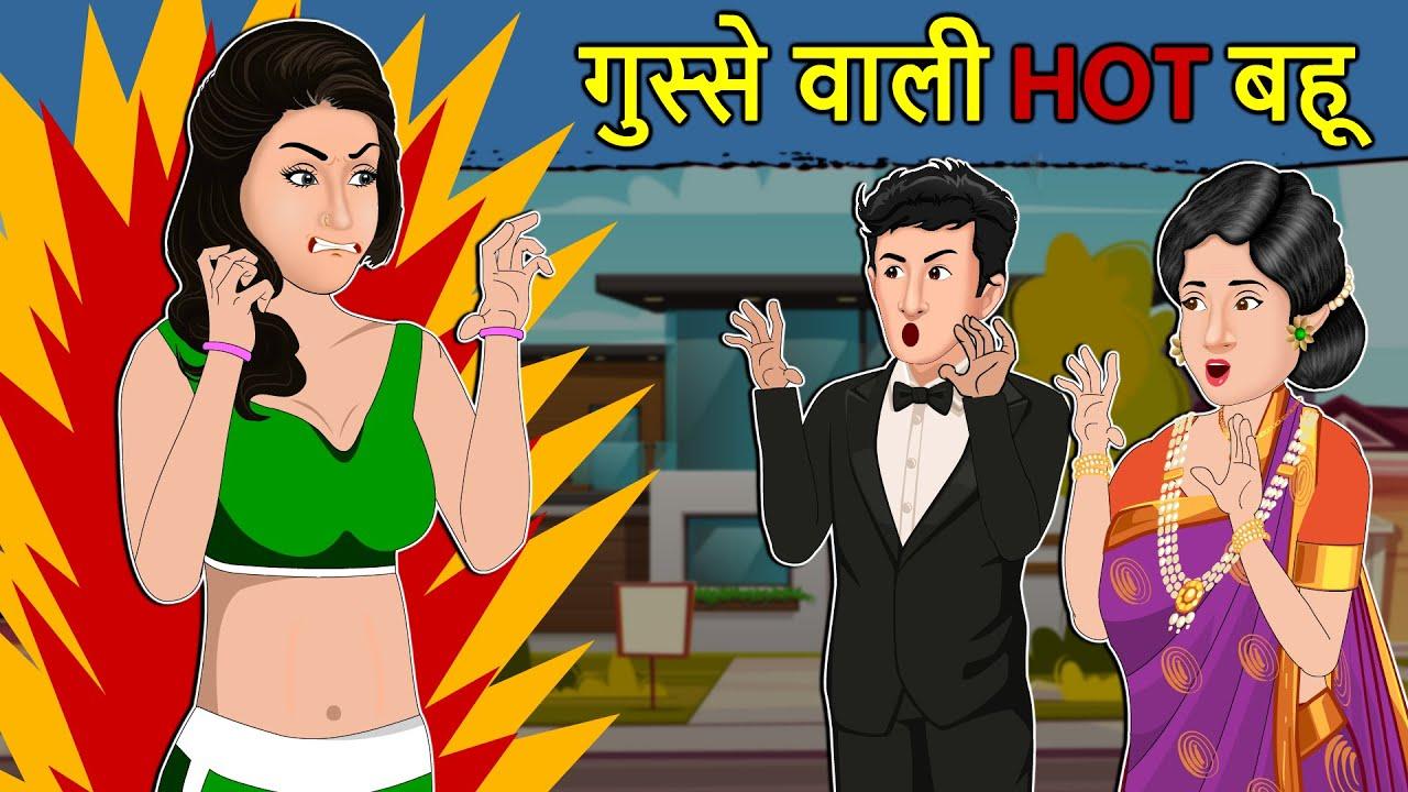 Kahani गुस्से वाली HOT बहू: Saas Bahu Ki Kahaniya | Moral Stories in Hindi | Mumma TV Story