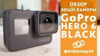 GoPro HERO 6 обзор от Фотосклад.ру