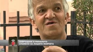 """""""Офанзива"""": Георги Софкин си спомня за времената на лошите момчета"""