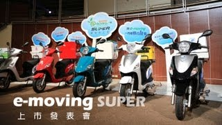 環保機車 e-moving SUPER