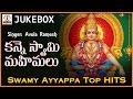 Sabarimala Ayyappa Super Hit Songs   Kanne Swami Mahimalu Telugu Devotional Songs Jukebox