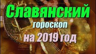 Славянский гороскоп на 2019 год