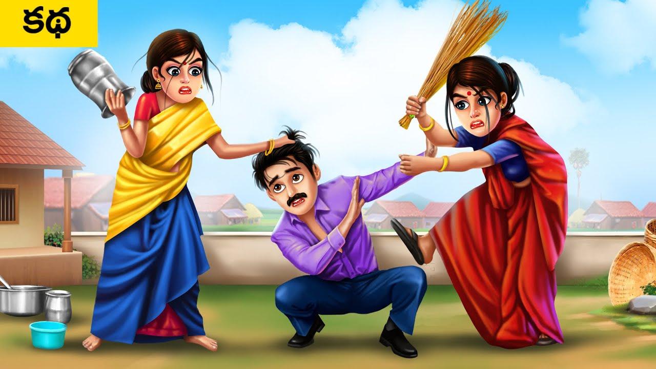 పేద భర్త ఇద్దరు భార్యలు - GARIB POOR HUSBAND TWO WIVES AFFAIR Telugu Moral Stories Kathalu MDTV