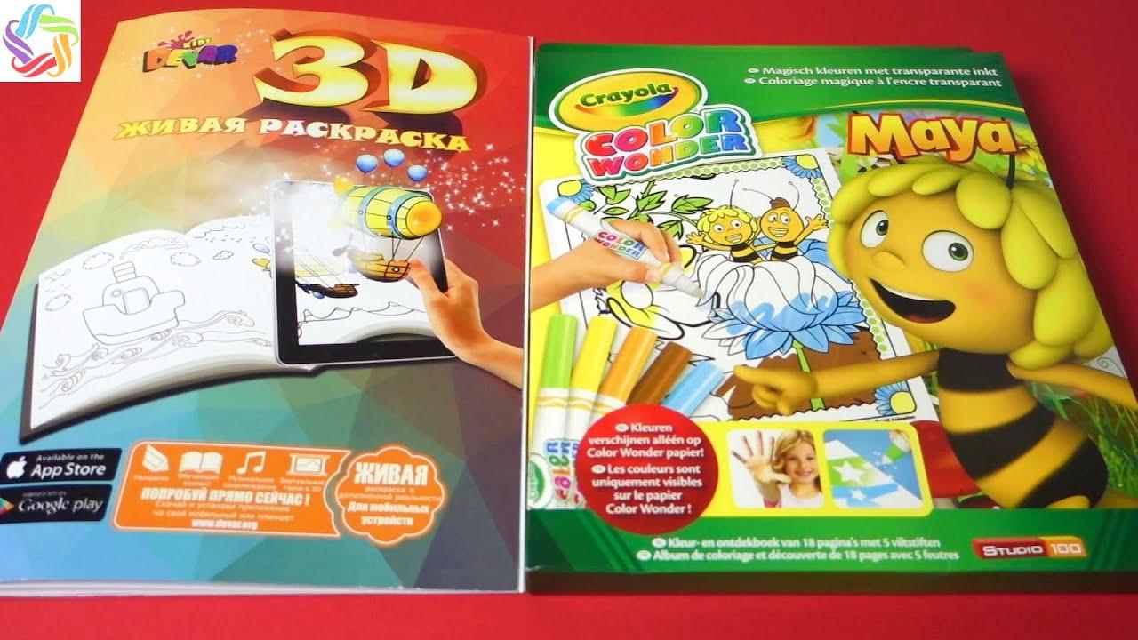 живые картинки игра для детей