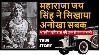 राजा जय सिंह का अनोखा सबक to Rolls Royce - Interesting Story of Maharaja Jai Singh Prabhakar