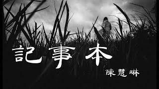 記事本 - 陳慧琳 - 『超高无损音質』【動態歌詞Lyrics】