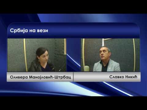 Србија на вези 09.10.2017. гост Славко Никић