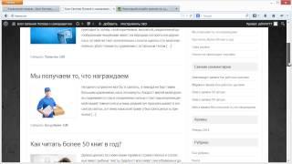 Урок 5  по созданию сайта на движке Wordpress