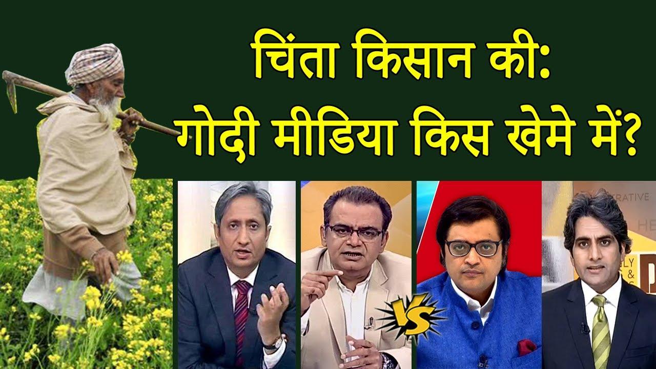 Godi Media vs Farmer Issue | चिंता किसान की: गोदी मीडिया किस खेमे में? Farmers |