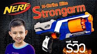 รีวิว Nerf N Strike Elite Strongarm Blaster  ปืนเนิร์ฟลูกโม่ ยิงรัวๆ