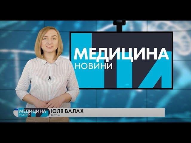 #МЕДИЦИНА_Т1новини | 20.05.2020