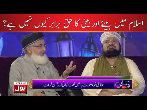 Islam Mein Betay Or Beti Ka Haq Barabar Q Nahin | Aalim Ke BOL | Ramazan Mein BOL