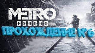 METRO EXODUS - ПРОХОЖДЕНИЕ №6