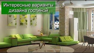 Интересные варианты дизайна гостиной