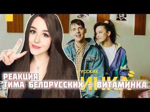 РЕАКЦИЯ на Тима Белорусских - Витаминка (Премьера официального клипа)
