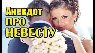 Анекдот про Невесту и Свадебное платье. Анекдот дня.