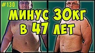 как похудеть после 40 | история похудения двух мужчин после 40