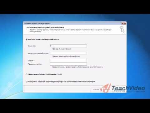 Вопрос: Как добавить почтовый ящик в Outlook?
