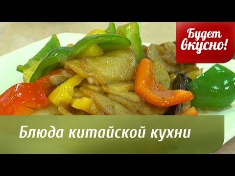 Рецепт Будет вкусно 26/01/2015 Блюда китайской кухни. GuberniaTV