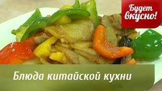 Будет вкусно! 26/01/2015 Блюда китайской кухни. GuberniaTV