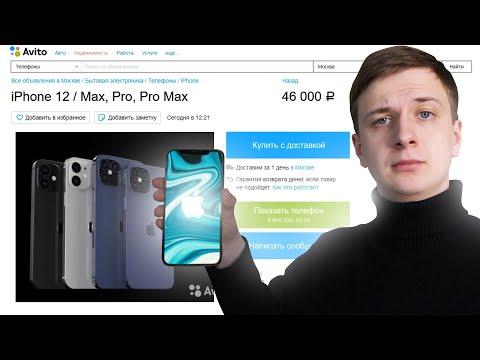Продаю IPHONE 12 на АВИТО!