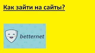 Как зайти на любые и заблокированные сайты с телефона(Группа ВКонтакте http://vk.com/theu5be Я ВКонтакте http://vk.com/id216769533 Я в Google+ ..., 2016-01-29T21:22:57.000Z)
