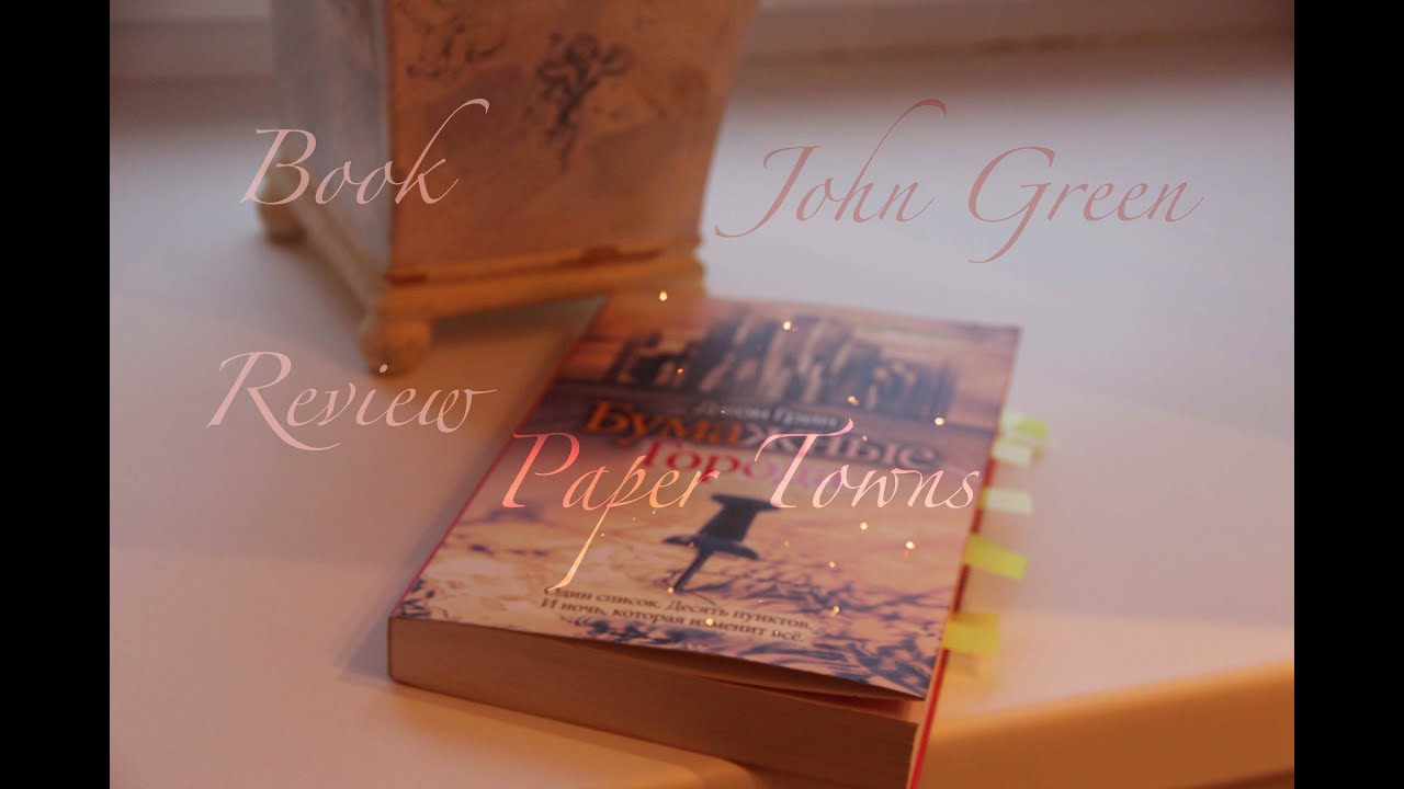 Книги джон грин бумажные города скачать
