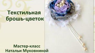 Матер-класс текстильная брошь-цветок без швейной машинки