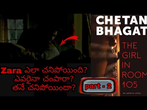the-girl-in-room-105---part---2---chetan-bhagat-|-story-narrations-in-telugu-|-coloursodacreations-|