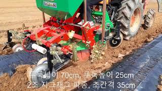 강농 감자파종기 (KG-PH9000)