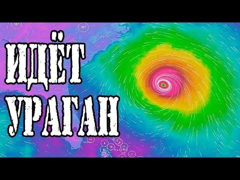 На США идёт страшный ураган Флоренс. Готовимся к удару стихии.