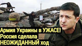 Срочно! Армия Украины в УЖАСЕ: Россия сделала НЕОЖИДАННЫЙ ход