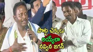 YS Jagan Interacts with BC Community people at Mallavaram Fans Funny Speech Punch | Cinema Politics