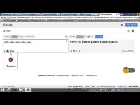 RKG google แปลภาษา #1 ปวดหัวชิบหายว่ะ