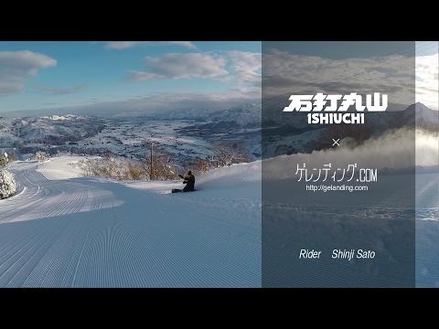 非圧雪と圧雪と地形で遊べる!南魚沼の歴史あるスキー場 / 石打丸山スキー場