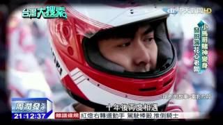 2015.10.10台灣大搜索/一改賭神小馬哥形象 周潤發新戲演花心大老闆